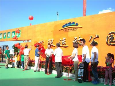 【城市滑报】广州大学城体育中心滑板场开幕式