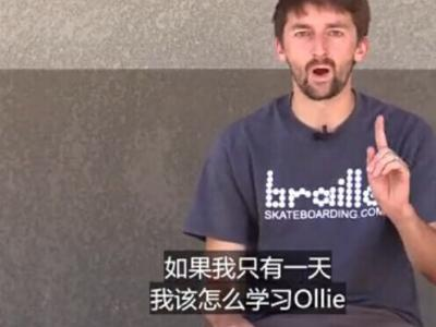 [中文字幕]如何在一天内学会滑板Ollie