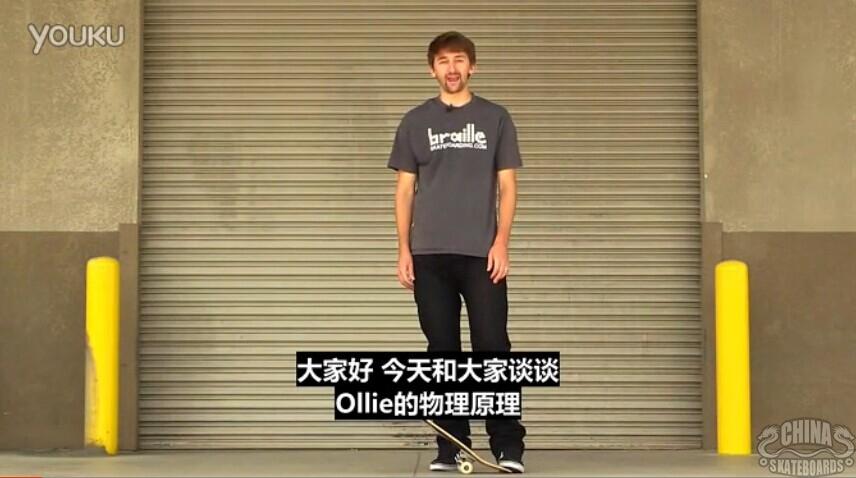 中文字幕 ollie 基础 滑板 动作 教学