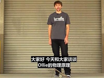 【中文字幕】基础动作Ollie背后的物理原理