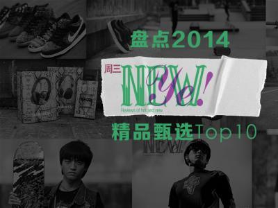 2014年终盘点-【NewYe周三】精品甄选TOP 10