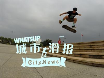 【城市滑报】赣州Together滑板店店主刘宝明