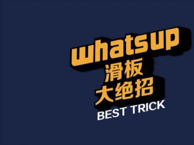 【WHATSUP Besttrick】#3-大世-Half Cab Kickflip