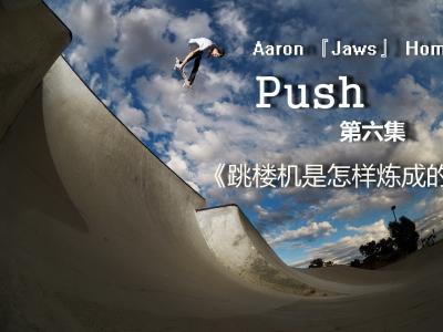 """(中文字幕)跳楼机Aaron """"Jaws"""" Homoki的成长 「Push」-第五集"""