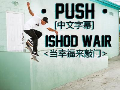 [中文字幕]天赋滑手Ishod Wair 当幸福来敲门-「Push」第七集