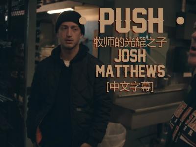 [中文字幕]牧师的光耀之子 Josh Matthews-「Push」第八集
