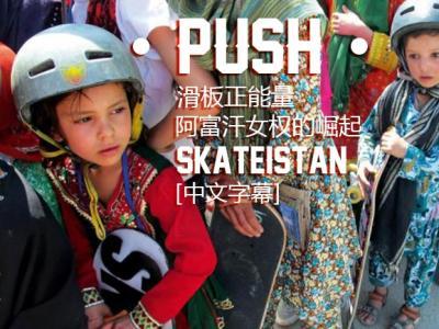 [中文字幕]滑板正能量·阿富汗女权崛起「Skateistan」滑板计划