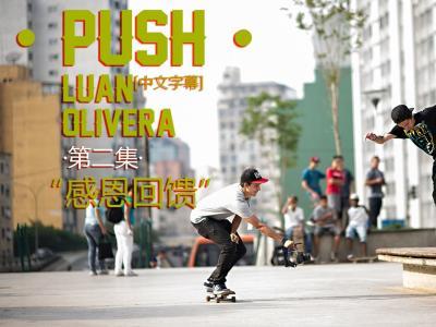 [中文字幕]Push系列故事2.0-「感恩回馈的Luan Olivera」