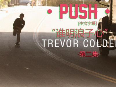 [中文字幕]Push故事续集 Trevor Colden -谁明浪子心