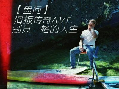 【盘问】滑板传奇AVE别具一格的人生