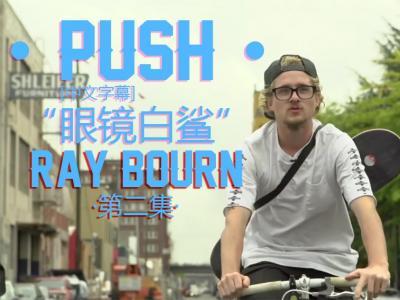 [中文字幕]Push故事续集 Ben Raybourn,解读眼镜白鲨
