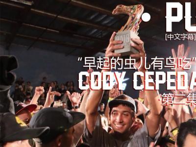 [中文字幕]Push故事续集:Cody Cepeda「早起的虫儿有鸟吃」