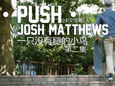 [中文字幕]Push续集:Josh Matthews「我是一只没有脚的小鸟」