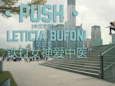 [中文字幕]Push第三集:铁打女神Leticia Bufoni 爱中医