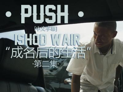 [中文字幕]Push第二集:Ishod Wair「成名后的生活」