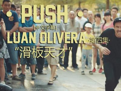 [中文字幕]Push第四集:Luan Oliveria「百年难遇的滑板天才」