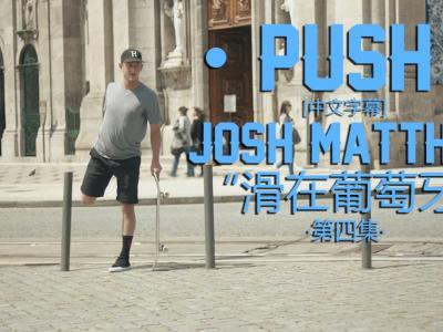 [中文字幕]Push续集:Josh Matthews「滑在葡萄牙波尔图」
