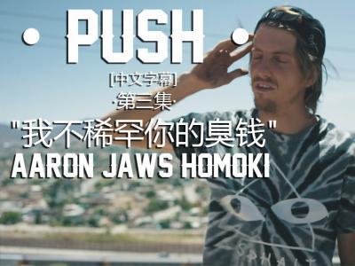 [中文字幕]Push故事续集:跳楼哥Aaron「我不稀罕你的臭钱」