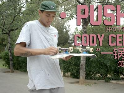 [中文字幕]Push Cody cepeda第三集 「一锅鸡汤」