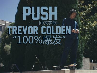 [中文字幕]Push故事续集:Trevor Colden 受伤后「100%爆发」