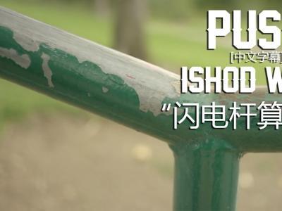 [中文字幕]Push故事续集:Ishod Wair 「闪电杆算什么」