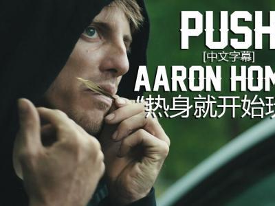 [中文字幕]Push故事续集:跳楼哥Aaron「热身就开始玩命」