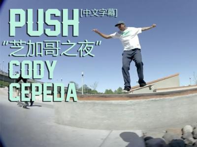 [中文字幕]Push Cody cepeda第四集 「芝加哥之夜」