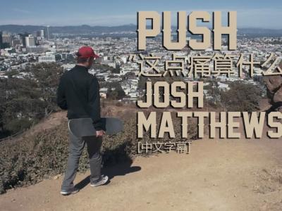[中文字幕]Push故事续集:Josh Matthews 「这点痛算什么」