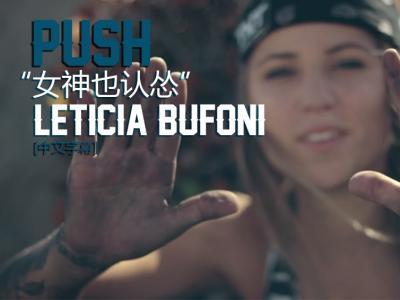 [中文字幕]Push第四集:Leticia Bufoni 「女神也认怂」