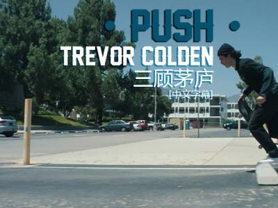 [中文字幕]Push故事续集:Trevor Colden 「三顾茅庐」