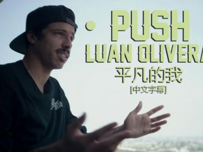 [中文字幕]Push故事续集:Luan Oliveira「平凡的我」