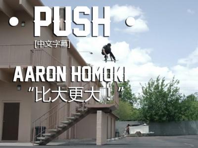 [中文字幕]Push故事续集:跳楼哥Aaron「比大更大」