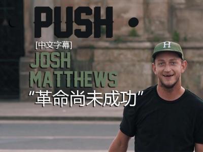 [中文字幕]Push故事续集:Josh Matthews 「革命尚未成功」