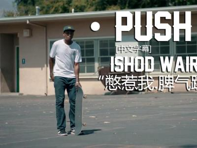 [中文字幕]Push故事:Ishod Wairs 「我很燥,憋惹我」