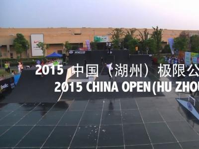 【WHATSUP WKND】#203-2015中国(湖州)极限公开赛预赛