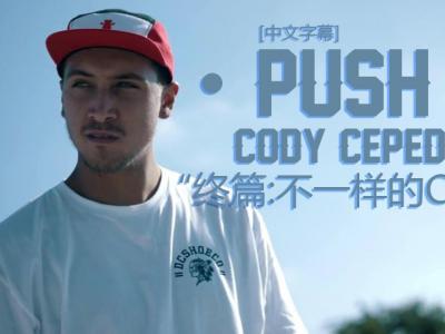 [中文字幕]Push故事 Cody cepeda终结篇:「不一样的Cody」