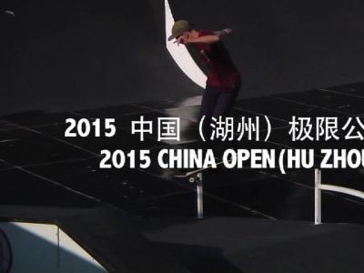 【WHATSUP WKND】#204-2015中国(湖州)极限公开赛决赛