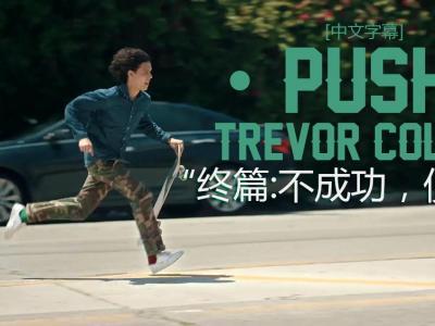 [中文字幕]Push故事 Trevor Colden终篇:「不成功,便成仁」