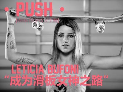 [中文字幕]Push 故事:Leticia Bufoni 终集 「成为滑板女神之路」