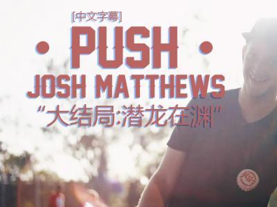 [中文字幕]Push 故事:Josh Matthews 大结局「潜龙在渊」