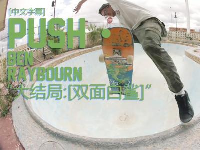 [中文字幕]Push故事:Ben Raybourn 大结局「双面白鲨」