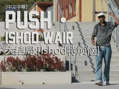 [中文字幕]Push故事大结局:天赋滑手Ishod Wairs「Ishod特烦恼」