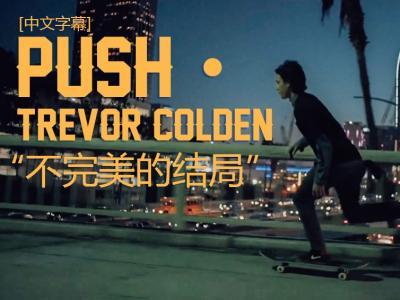 [中文字幕]Push故事大结局:Trevor Colden 「不完美的结局」