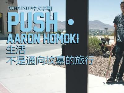 [中文字幕]Push故事大结局:Aaron「生活不是通向坟墓的旅行」