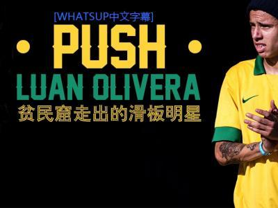 [中文字幕]Push故事大结局:Luan 「贫民窟走出来的滑板巨星」