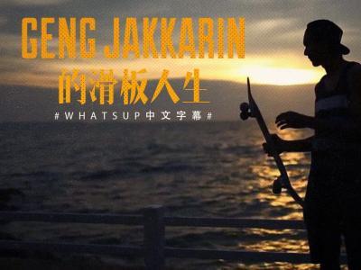 [中文字幕]泰国先驱滑手Geng Jakkarin 的滑板人生