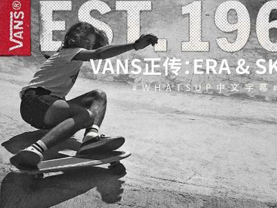 [中文字幕]Vans正传 - Est 1966 第一章「Era & Sk8-Hi」