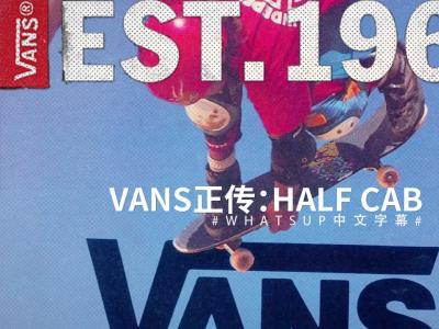 [中文字幕]Vans正传 - Est 1966 第二章「Halfcab的历史」