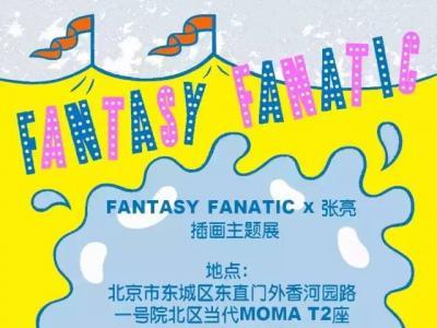 【滑板文艺】kubrick展览 | FANTASY FANATIC x 张亮 插画主题展