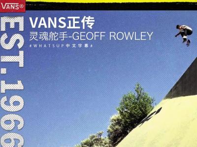 [中文字幕]Vans正传 - Est 1966 第三章「灵魂舵手Geoff Rowley」